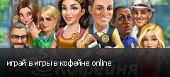 играй в игры в кофейне online