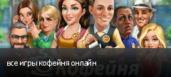 все игры кофейня онлайн