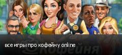 все игры про кофейну online