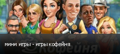 мини игры - игры кофейня