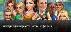 найди в интернете игры кофейня