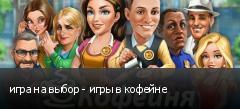 игра на выбор - игры в кофейне