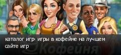 каталог игр- игры в кофейне на лучшем сайте игр