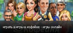 играть в игры в кофейне - игры онлайн