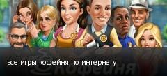 все игры кофейня по интернету