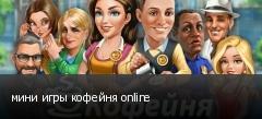 мини игры кофейня online