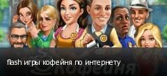 flash игры кофейня по интернету