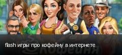 flash игры про кофейну в интернете