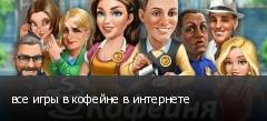 все игры в кофейне в интернете