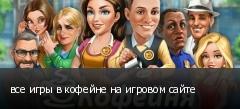 все игры в кофейне на игровом сайте
