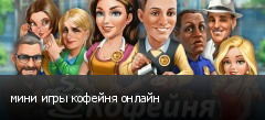мини игры кофейня онлайн