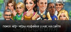 поиск игр- игры кофейня у нас на сайте