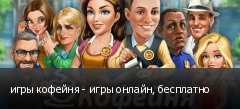 игры кофейня - игры онлайн, бесплатно