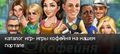 каталог игр- игры кофейня на нашем портале