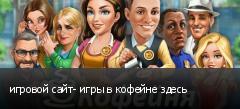 игровой сайт- игры в кофейне здесь