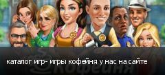 каталог игр- игры кофейня у нас на сайте