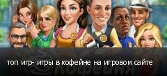 топ игр- игры в кофейне на игровом сайте