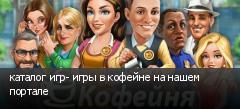 каталог игр- игры в кофейне на нашем портале