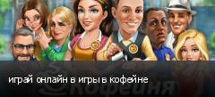 играй онлайн в игры в кофейне