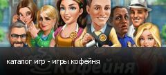 каталог игр - игры кофейня
