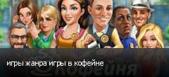 игры жанра игры в кофейне