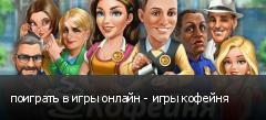 поиграть в игры онлайн - игры кофейня