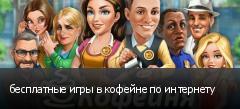 бесплатные игры в кофейне по интернету