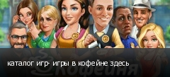 каталог игр- игры в кофейне здесь
