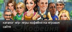 каталог игр- игры кофейня на игровом сайте