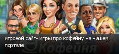 игровой сайт- игры про кофейну на нашем портале