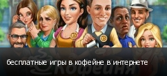 бесплатные игры в кофейне в интернете