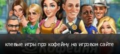 клевые игры про кофейну на игровом сайте