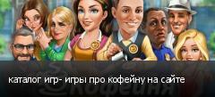 каталог игр- игры про кофейну на сайте
