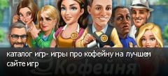 каталог игр- игры про кофейну на лучшем сайте игр