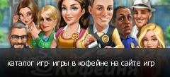 каталог игр- игры в кофейне на сайте игр