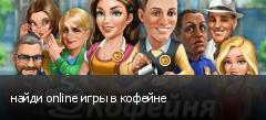 найди online игры в кофейне