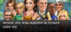 каталог игр- игры кофейня на лучшем сайте игр