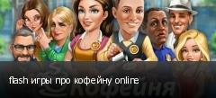 flash игры про кофейну online