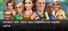 каталог игр- игры про кофейну на нашем сайте