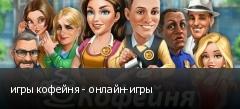 игры кофейня - онлайн-игры