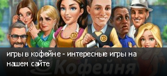 игры в кофейне - интересные игры на нашем сайте