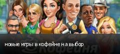 новые игры в кофейне на выбор