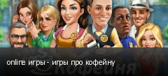 online игры - игры про кофейну