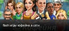 flash игры кофейня в сети