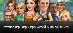 каталог игр- игры про кофейну на сайте игр