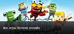 все игры Когама онлайн