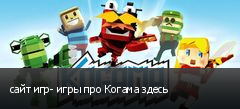сайт игр- игры про Когама здесь