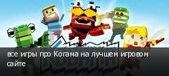 все игры про Когама на лучшем игровом сайте