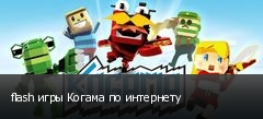 flash игры Когама по интернету