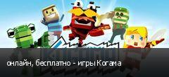 онлайн, бесплатно - игры Когама